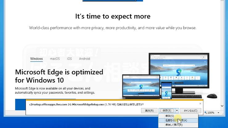 Microsoft_Edge_win81_07