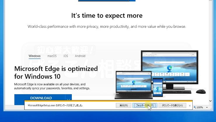 Microsoft_Edge_win81_08