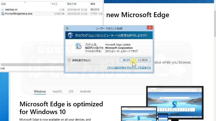 Microsoft_Edge_win81_10