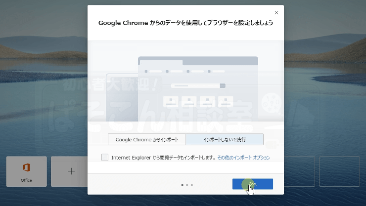 Microsoft_Edge_win81_13