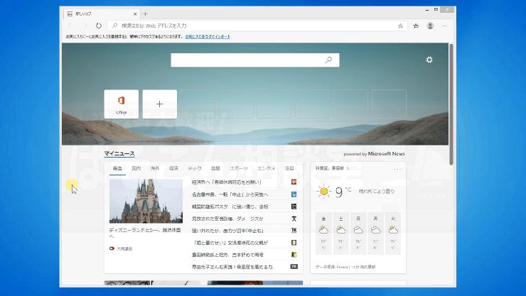 Microsoft_Edge_win81_18
