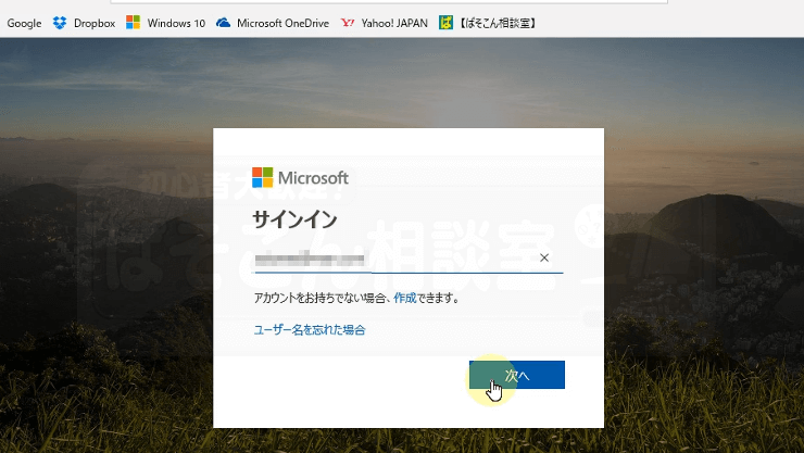 Microsoft_account_delete_06