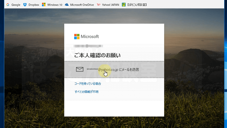 Microsoft_account_delete_12