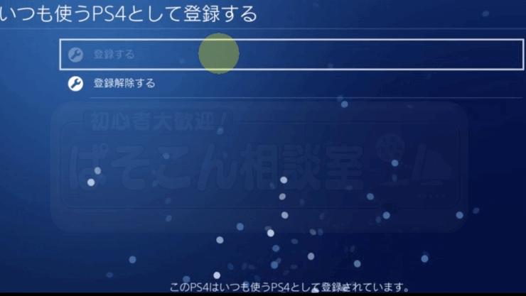 PS4_remote_010