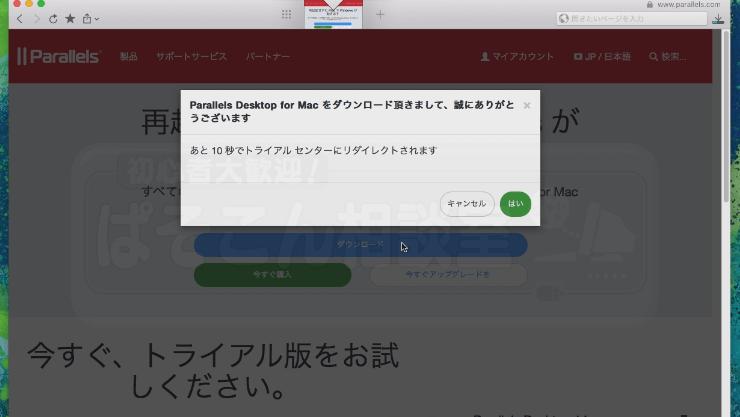 Parallels14_09