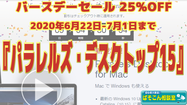 Parallels_Desktop_15_cm_05
