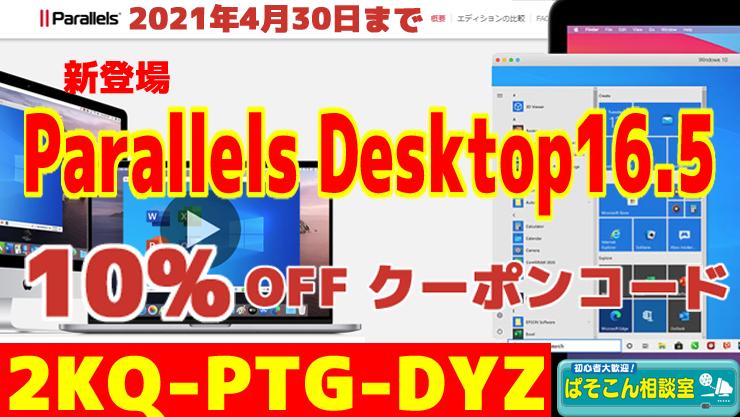 Parallels_Desktop_165_cm_01