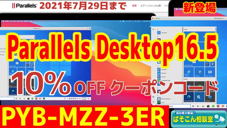 Parallels_Desktop_165_cm_210719