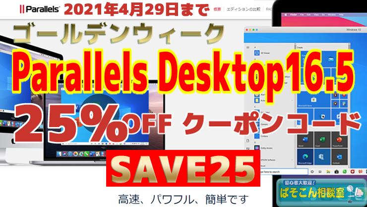 Parallels_Desktop_165_cm_GW