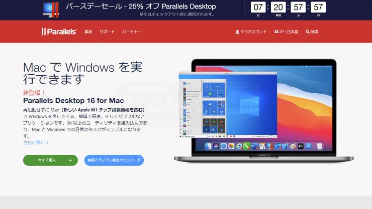 Parallels_Desktop_165_cm_eye_03