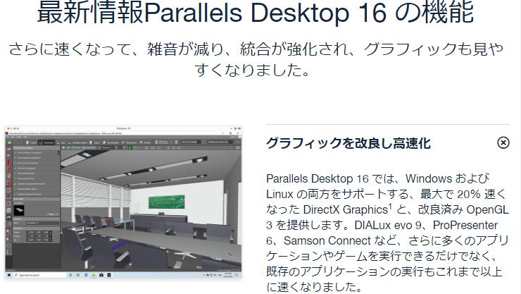 Parallels_Desktop_16_002