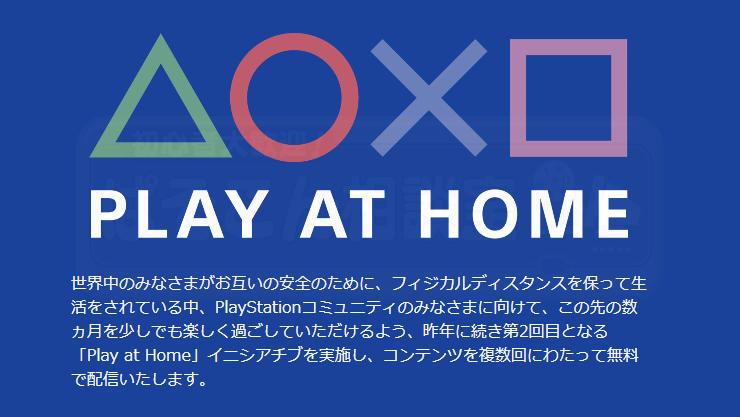 Play_At_Home_2_001