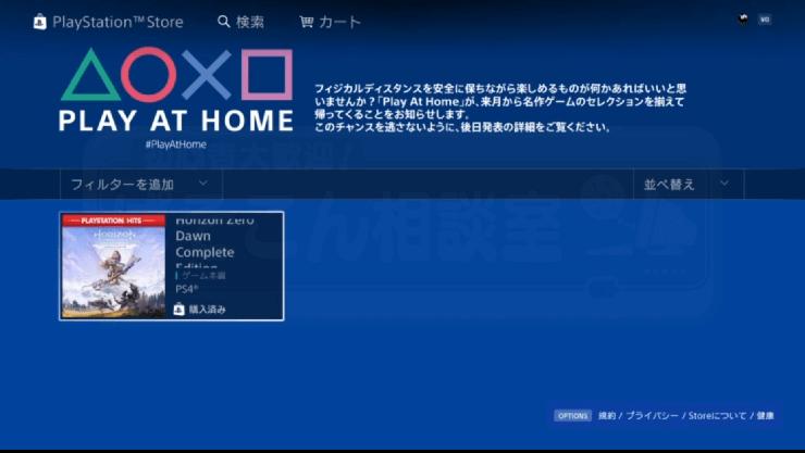 Play_At_Home_2_008