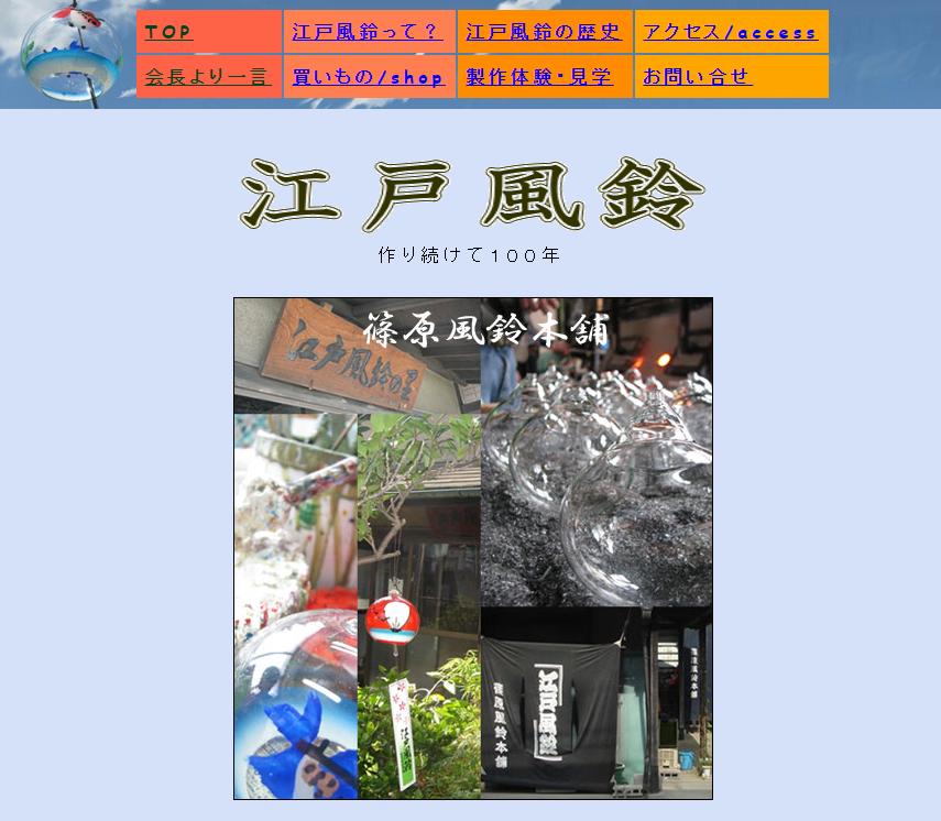 篠原風鈴本舗top