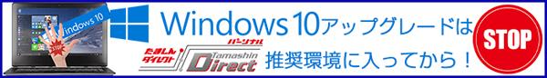 たましんSTOP_Win10
