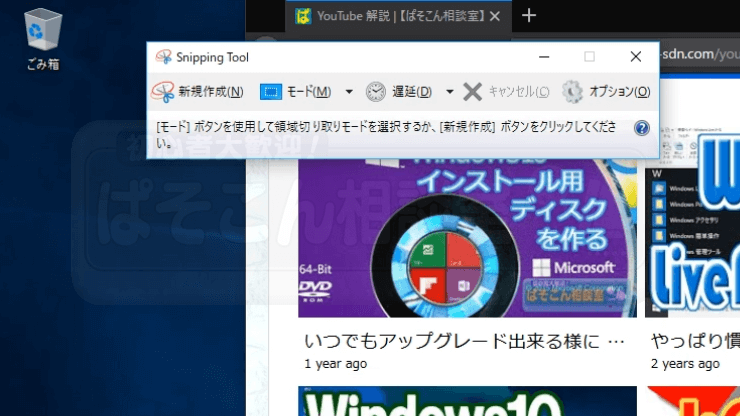 Snipping Tool _02