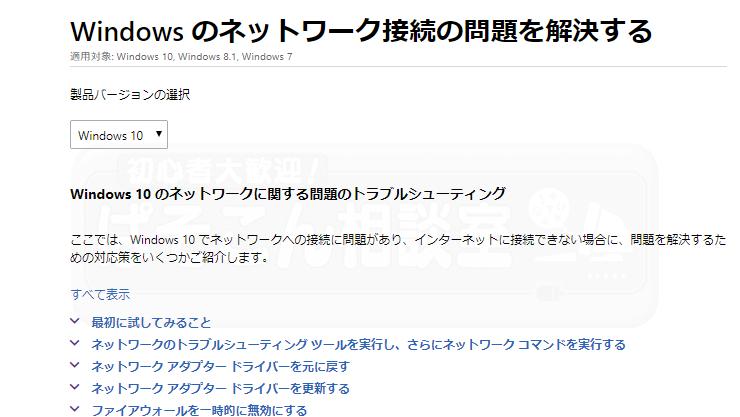 Windows10_Network_Error_05