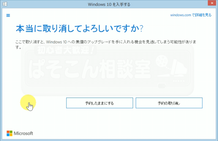 Windows10_cancel_01