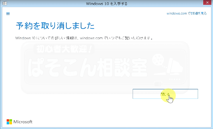 Windows10_cancel_02