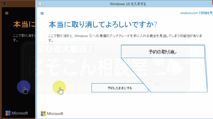 Windows10_cancel_eye