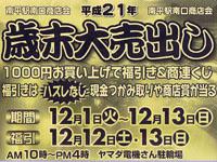 h21_saimatsu
