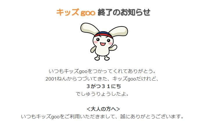 kids_goo_end
