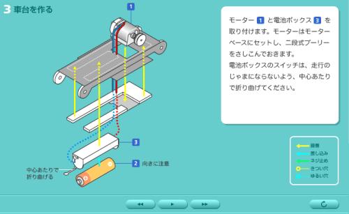 mabuchi_03