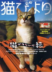 猫びより・3月号