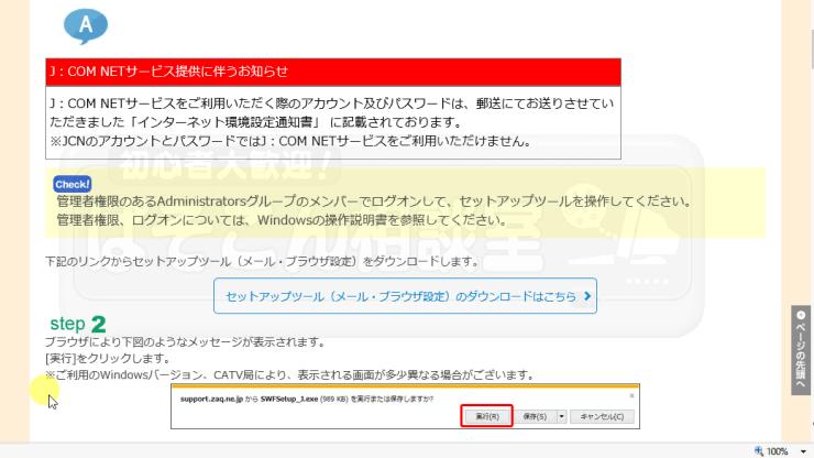 new_jcom005
