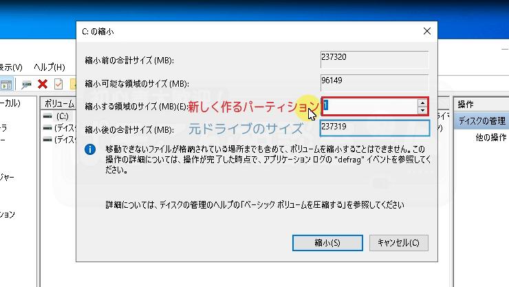 shrink_partition_010