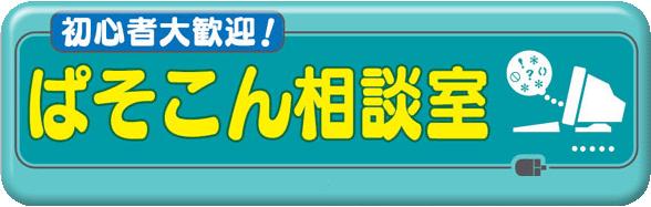 【ぱそこん相談室】